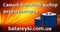 batareyki.com.ua