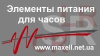 maxell.net.ua
