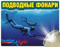 hunterprolight.com